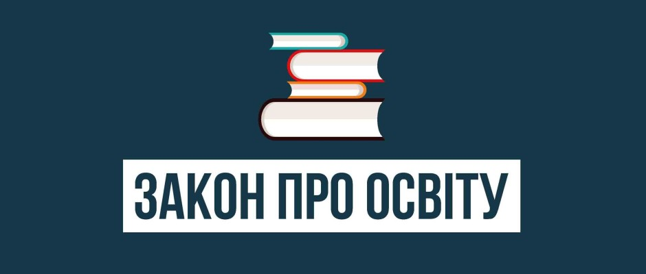 Проект закону про освіту