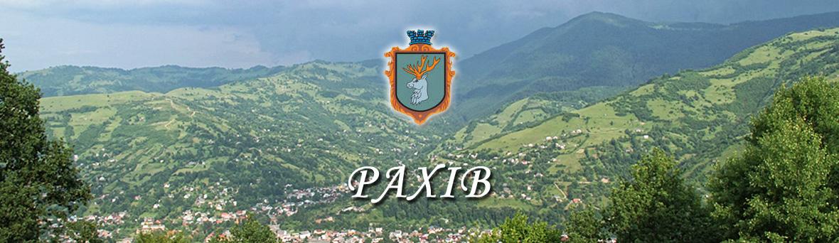 Рахівський район