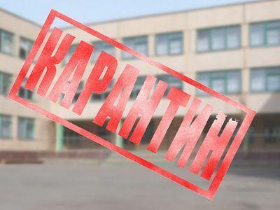 Карантин у закарпатських школах