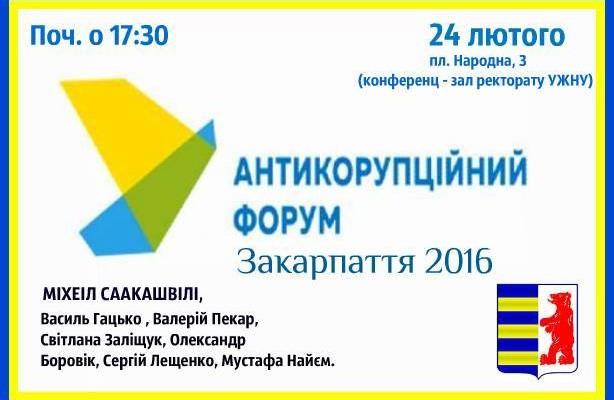 Антикорупційний форум в УжНУ