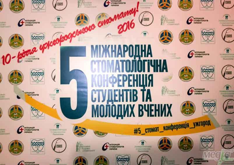 Міжнародна стоматологічна конференція в Ужгороді