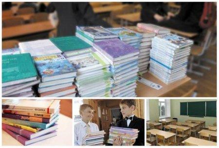 Підручники для шкіл