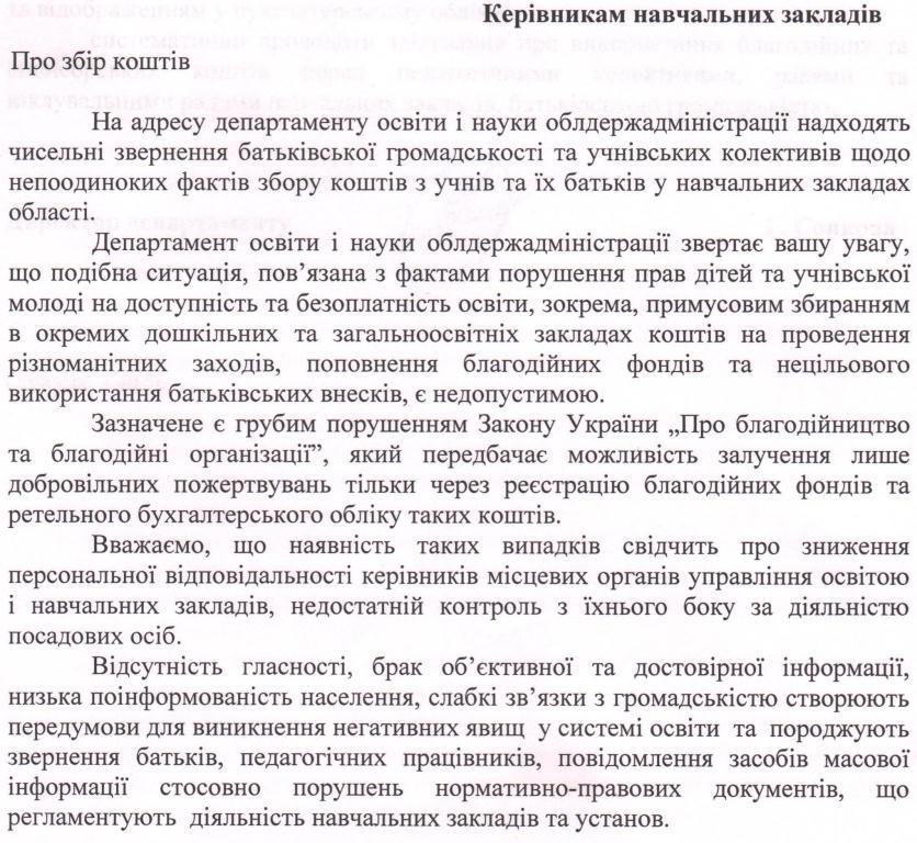 Лист Закарпатської ОДА про збір коштів
