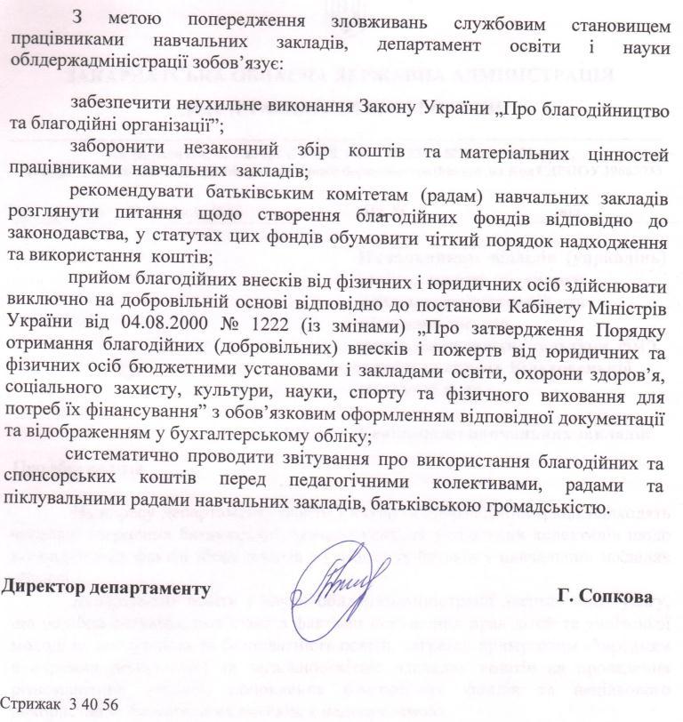 Лист департаменту освіти і науки Закарпатської ОДА про збір коштів