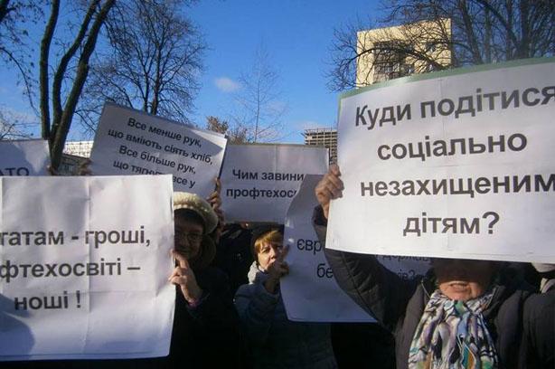 Профтехосвіта - акція протесту