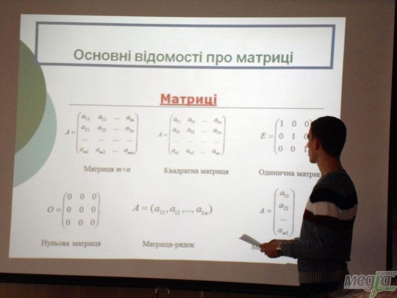 Захист роботи з математики у Малій академії наук
