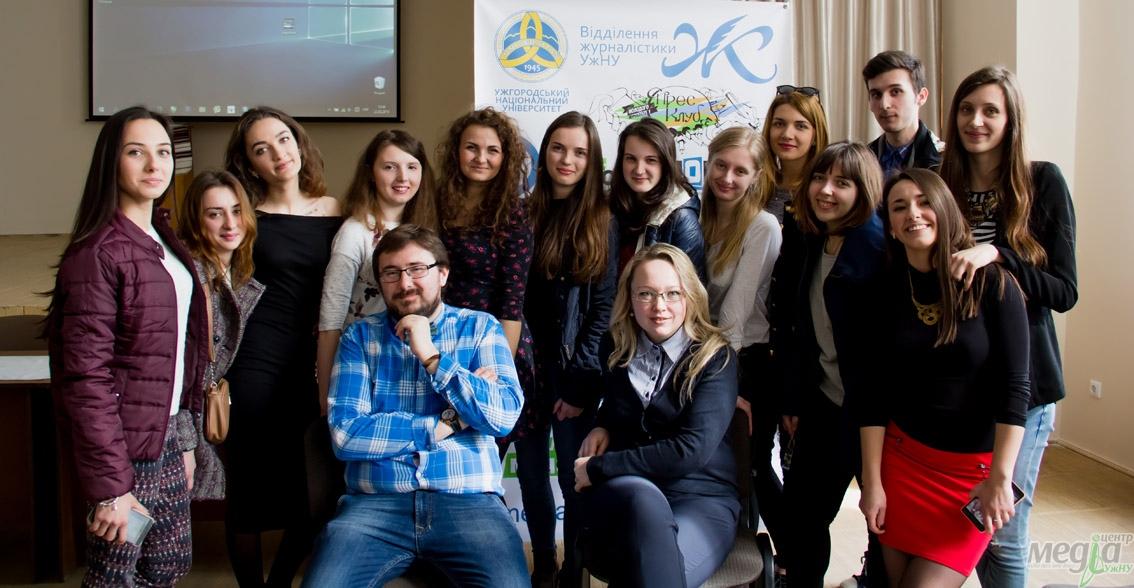 Студенти і викладачі відділення журналістики УжНУ