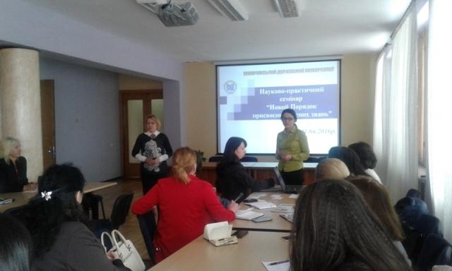 Семінар у Мукачівському державному університеті щодо вченого звання професора, доцента