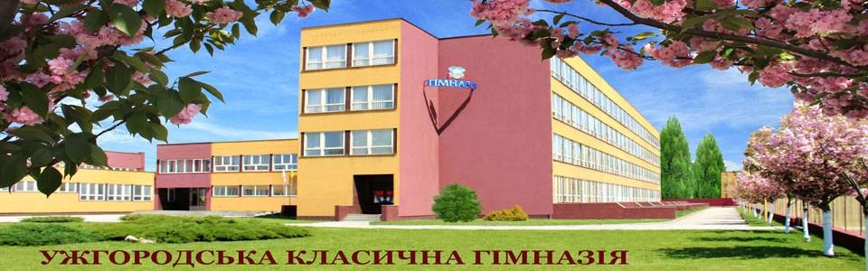 Ужгородська класична гімназія