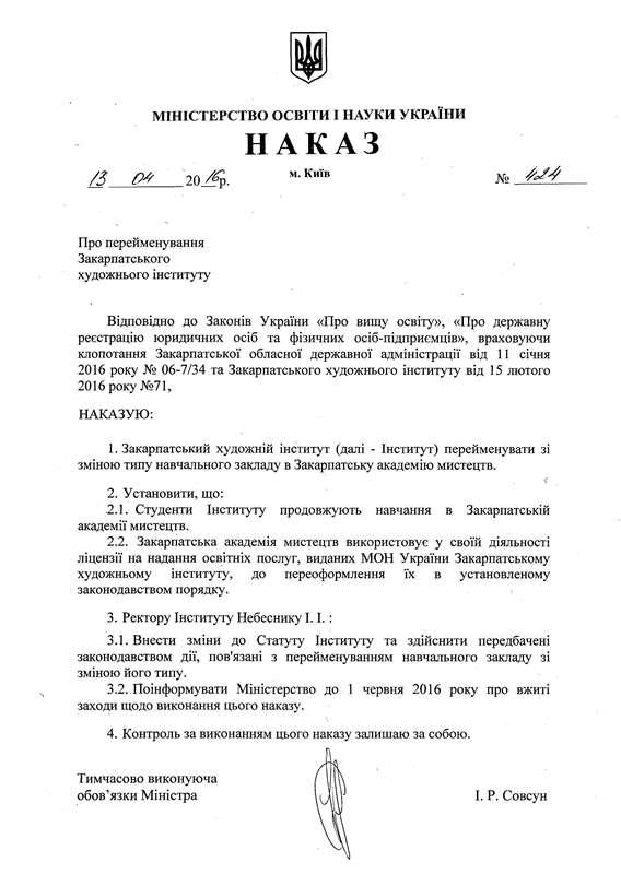 Наказ МОН про перейменування ЗХІ в Закарпатську художню академію