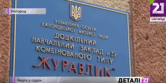 ДНЗ № 39 Ужгорода Журавлик