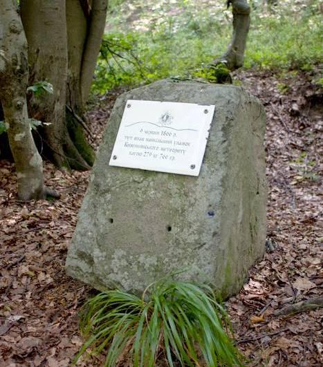 Місце падіння Княгинянського метеорита