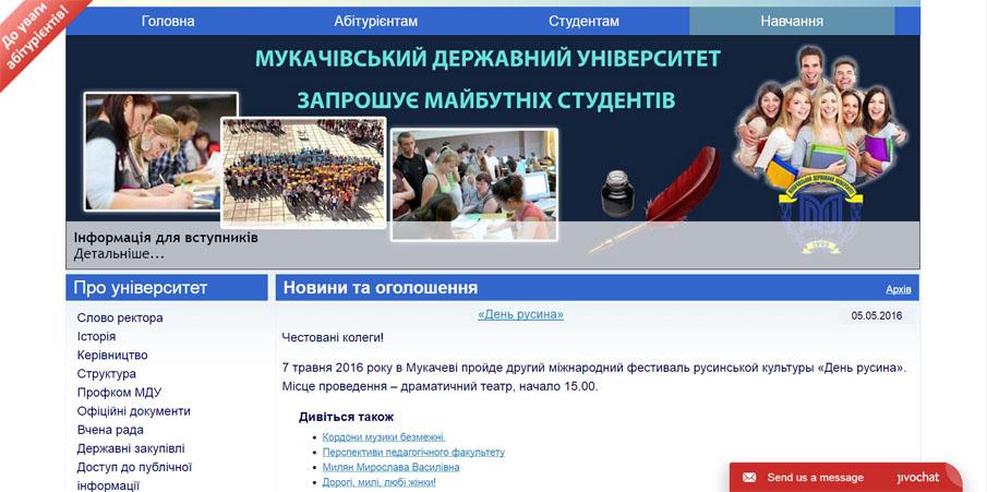 Оголошення на сайті МДУ
