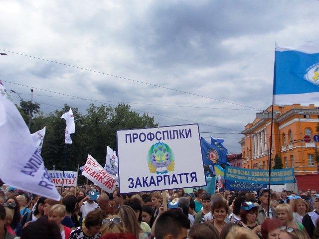 Профспілки Закарпаття протестували у Києві