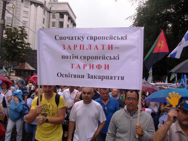 Закарпатські освітяни протестували у Києві