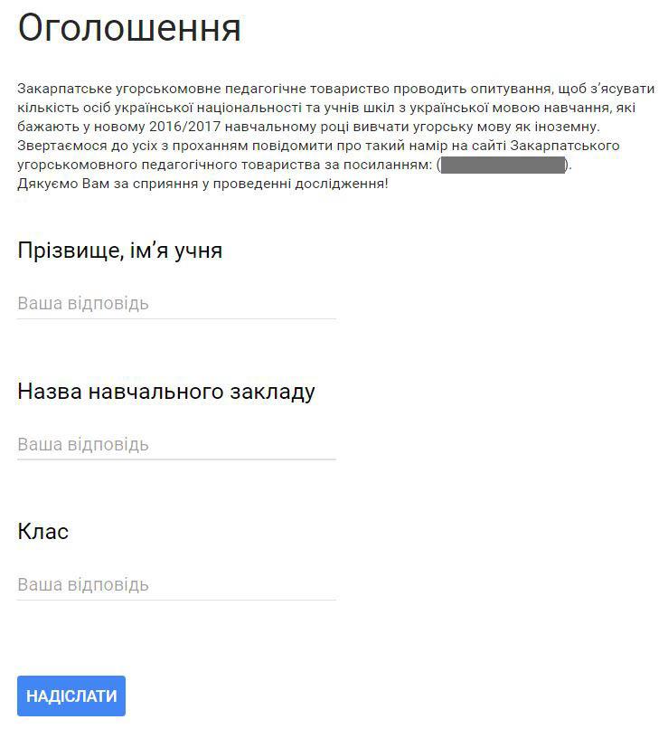 Анкета - вивчення угорської
