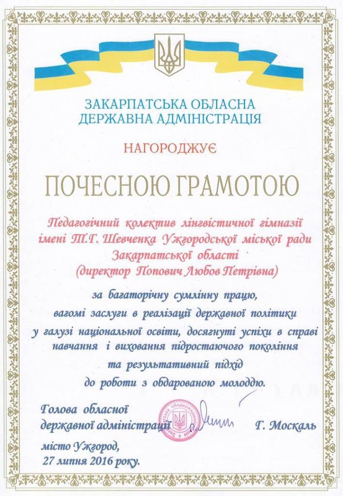 Почесна грамота Лінгвістичній гімназії ім. Т. Шевченка в Ужгороді