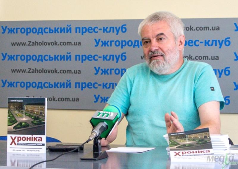 Презентація книги Сергія Федаки