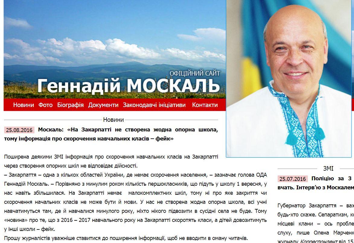 Скриншот із офіційного сайту Г. Москаля