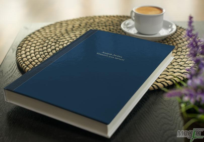 Книга Андрія Любки