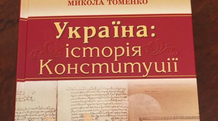 Книга Миколи Томенка