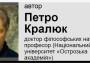 """Петро Кралюк, професор """"Острозької академії"""""""