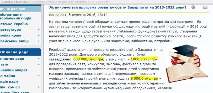 Скриншот із сайту Закарпатської обласної ради