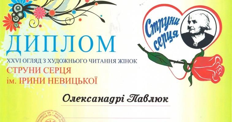 Диплом студентки Ужгородського коледжу культури та мистецтв