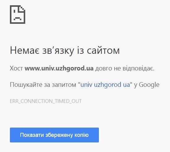 http://www.univ.uzhgorod.ua/