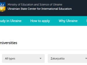 Сайт Українського державного центру міжнародної освіти