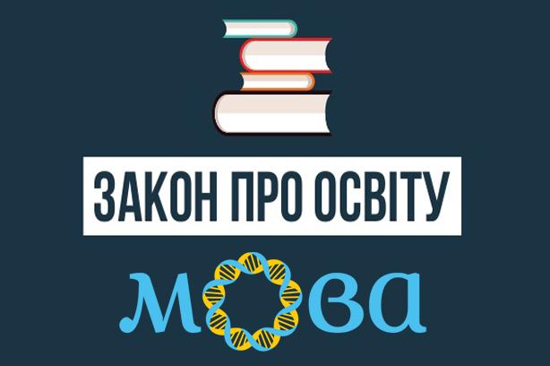 Українська мова в освіті