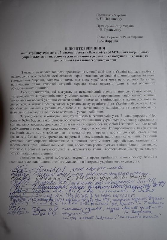 Звернення до Порошенка, Гройсмана і Парубія із закликом підтримати українську мову у навчальних закладах