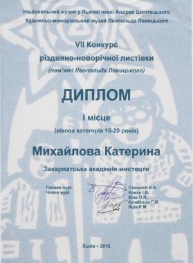 Диплом Катерини Михайлової