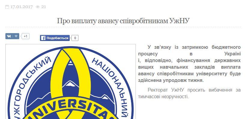 Скриншот публікації з сайту УжНУ