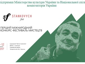 Станкович фест