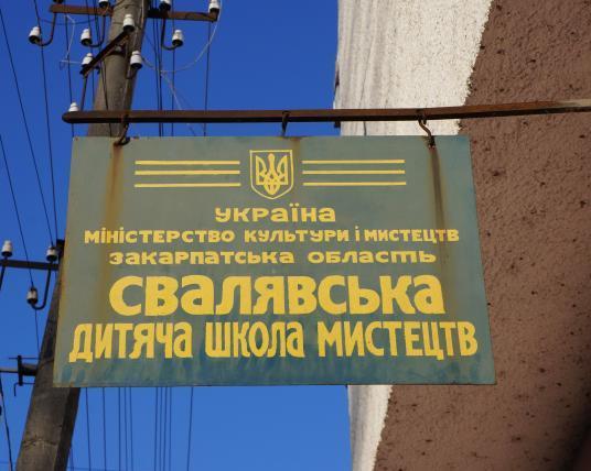 Свалявська школа мистецтв