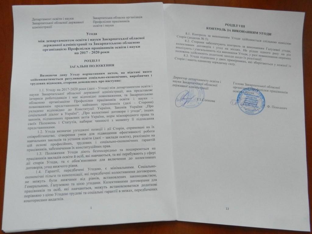 Угода між профспілкою і департаментом освіти і науки Закарпатської ОДА