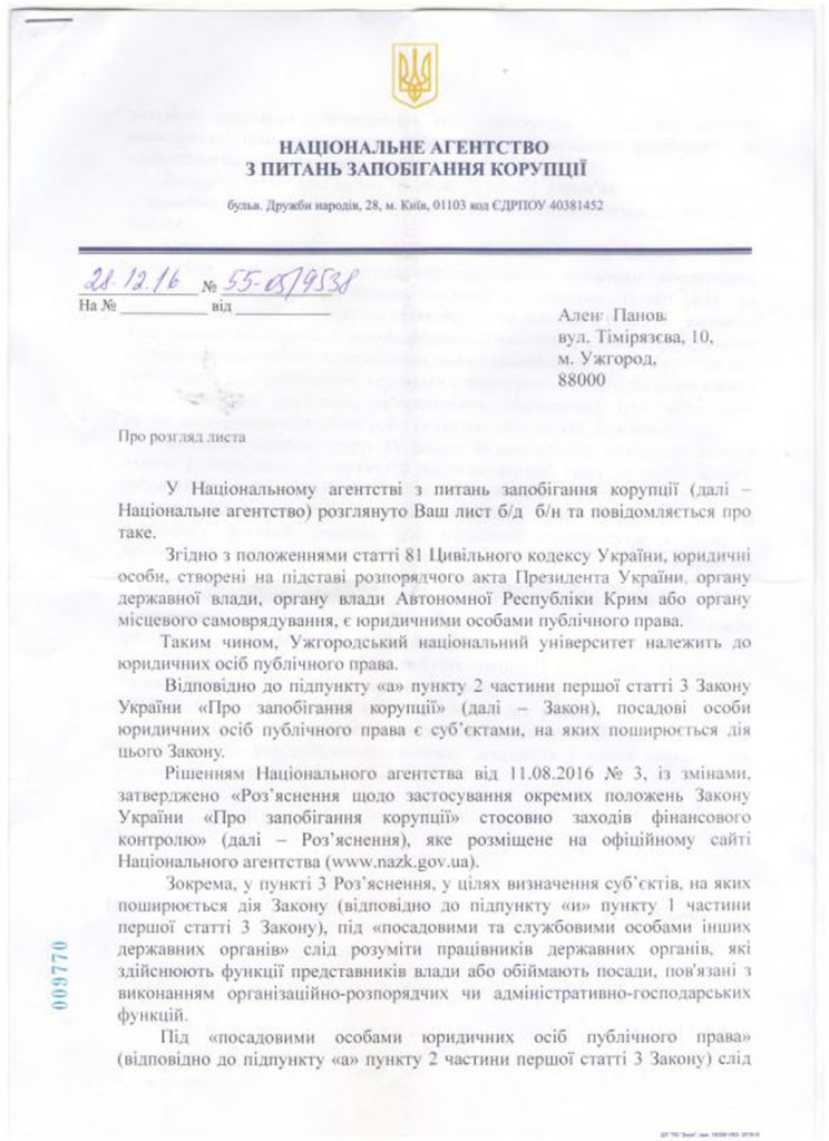 Відповідь голови Національного агентства з питань запобігання корупції