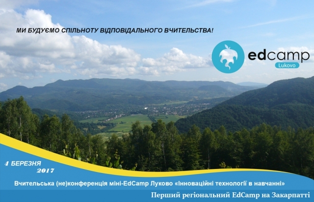 EdCamp - Закарпаття, Луково
