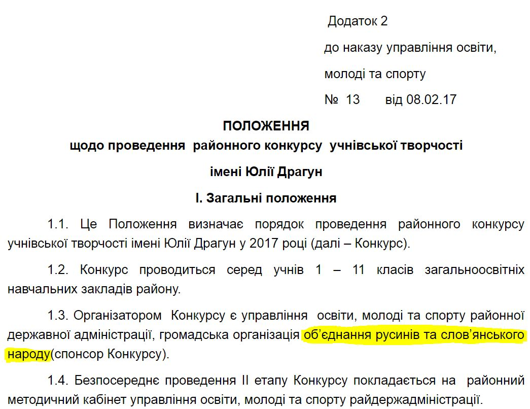 Додаток до наказу управління освіти Виноградівської РДА