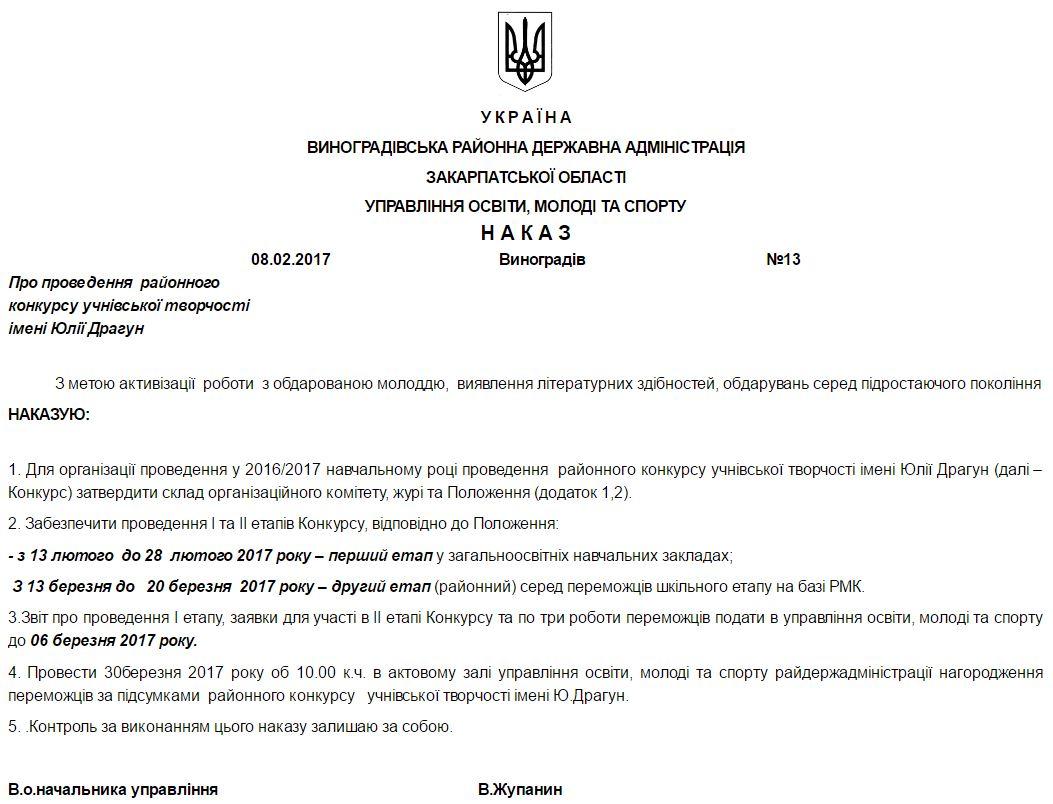 Наказ В. Жупанина про проведення конкурсу