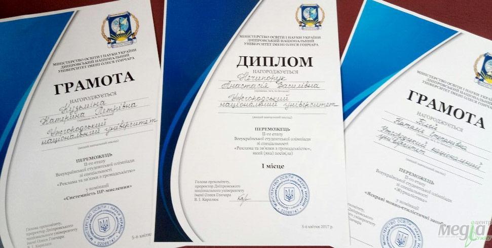 Дипломи-грамоти переможців