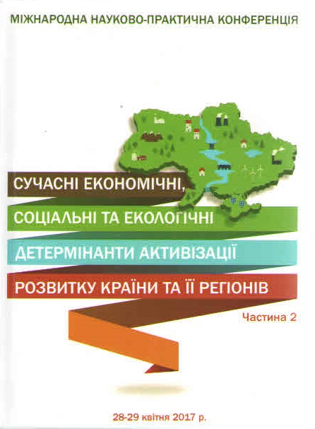 Титульна сторінка збірника