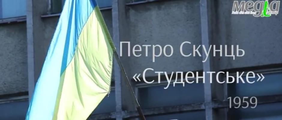 Петро Скунць. Студентське
