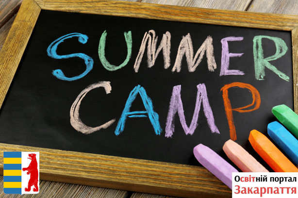 Літні мовні табори на Закарпатті