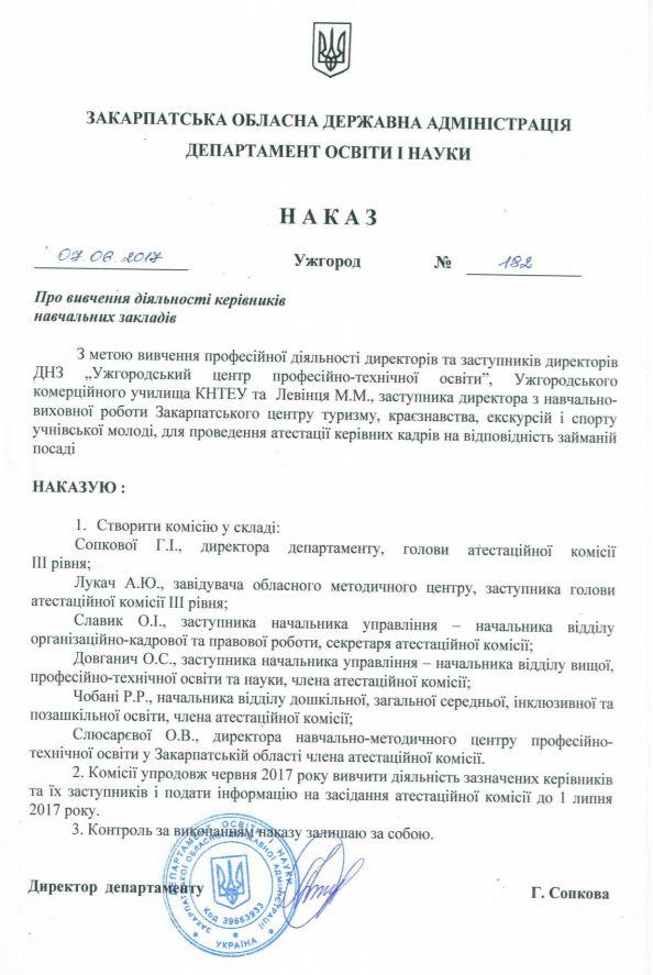Наказ департаменту освіти і науки Закарпатської ОДА