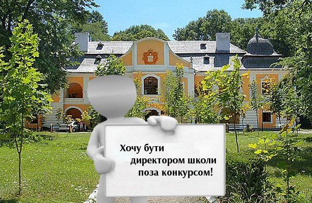 Директори шкіл на Виноградівщині - поза конкурсом!
