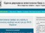 Електронна заява на вступ до ВНЗ