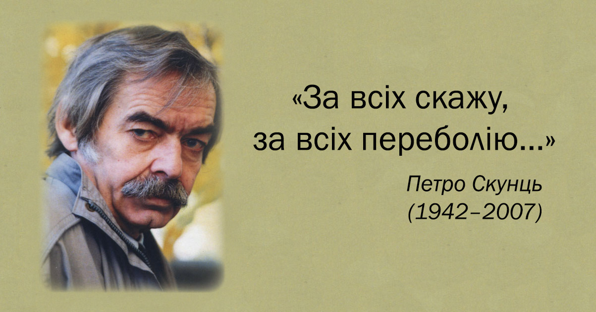 Петро Скунць