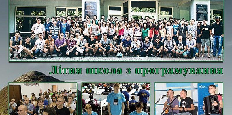 Літня школа з програмування в Ужгороді